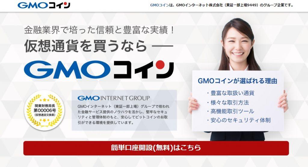 GMOコインの画面